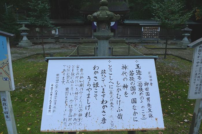 若狭の神社  若狭姫神社  13