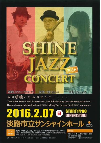SHINE JAZZ CONCERT2016