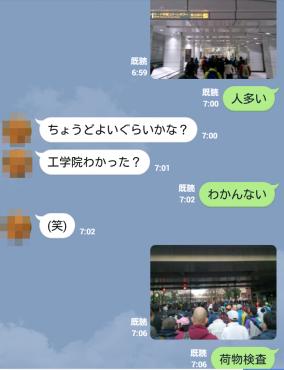 Screenshot_2016-03-01-20-32-06.png
