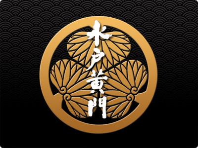 151118_水戸黄門