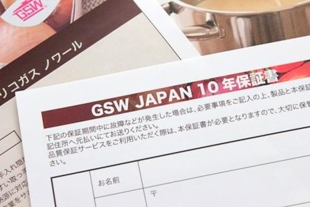 GSW お鍋 (10)