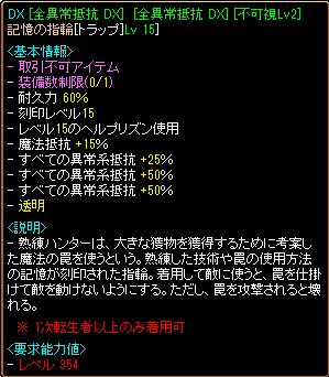 151231_kakyu_wzenizyotoumeitrap2.png