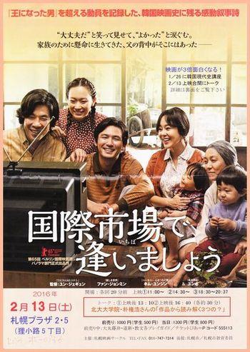 001-韓国映画160213-1100