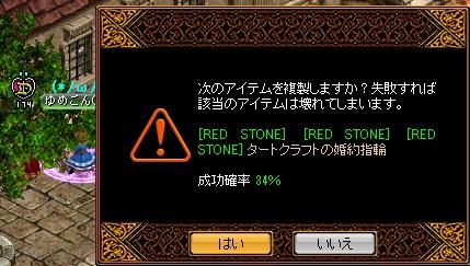 RedStone 16.02.12[00]
