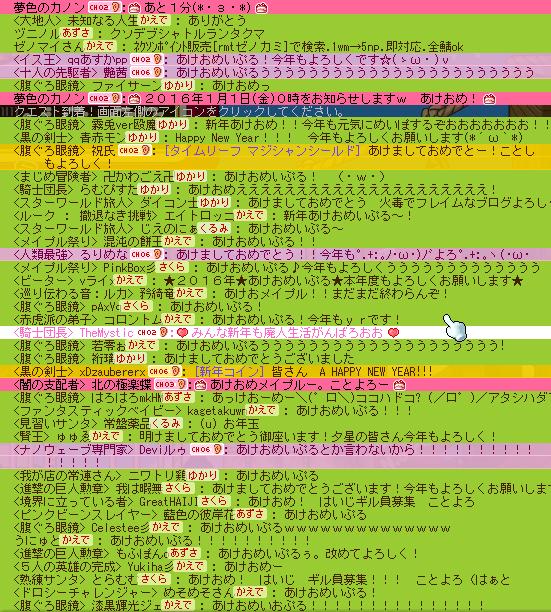 MapleStory 2016-01-01 00-00-13-860
