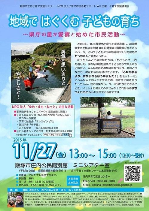 poster1飯塚