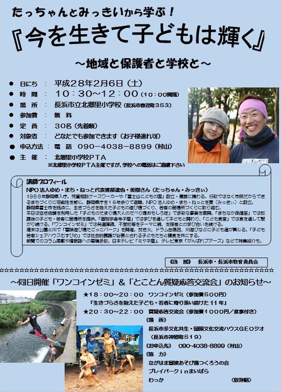 poster滋賀2
