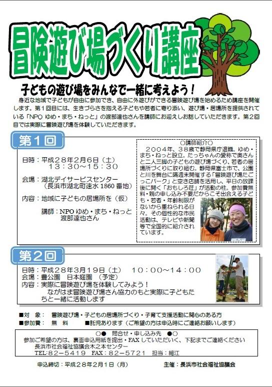 poster滋賀1
