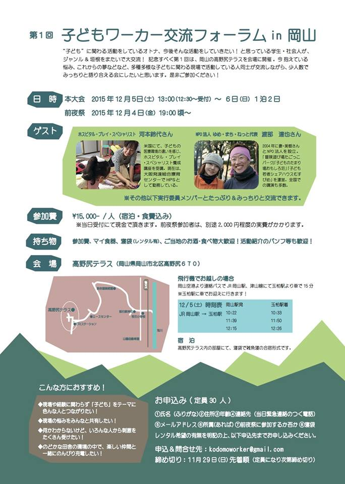 poster岡山3