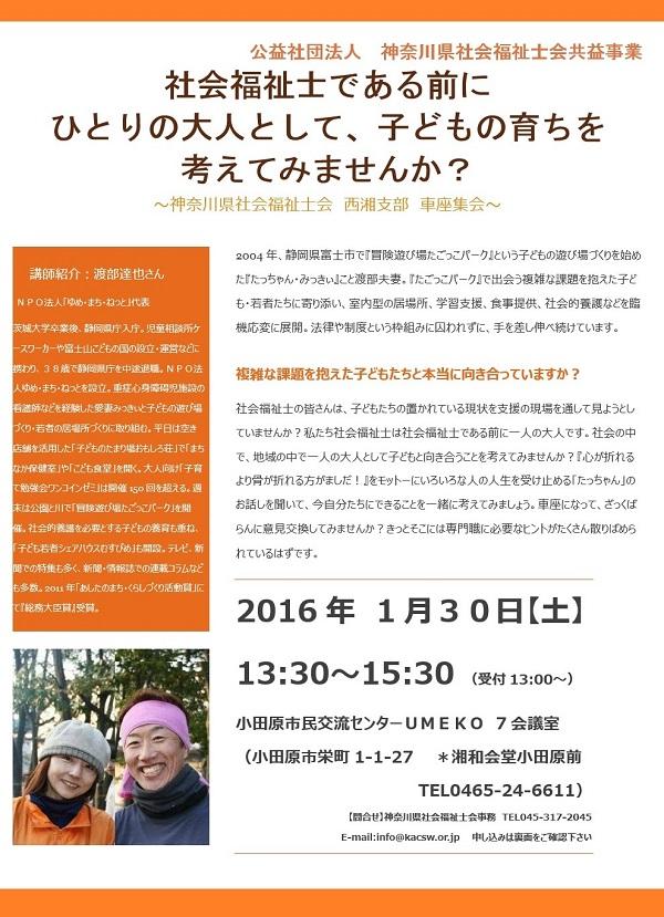 poster小田原