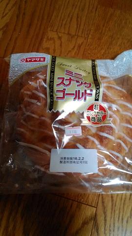 このパンを