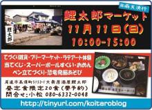 制作部☆ゆみへいの、ゆとりの時間。-koitaro121110