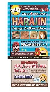 harajin140501