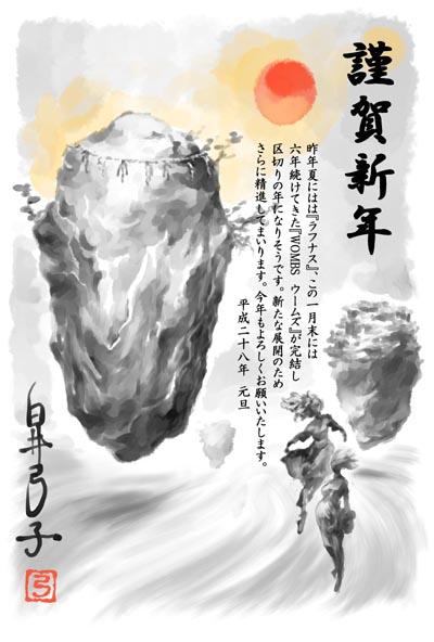 nenga_2016.jpg