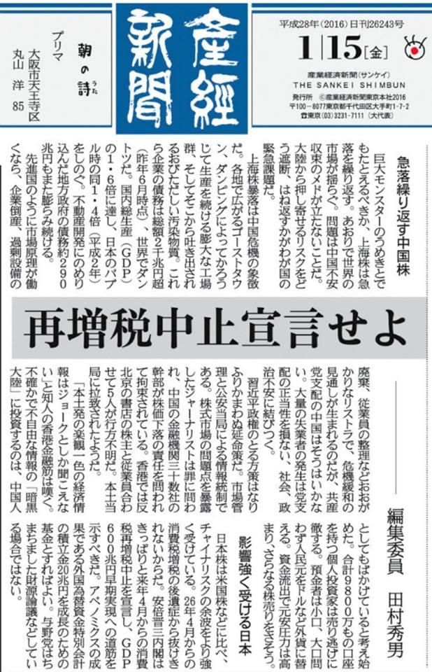 産経新聞20160115