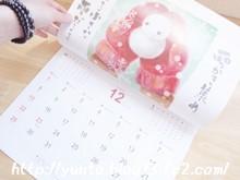 日本テクノ エコカレンダー2014