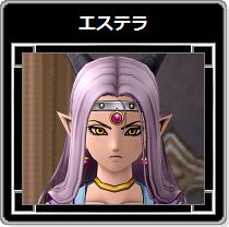 DQX・エステラ19