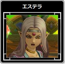 DQX・エステラ21