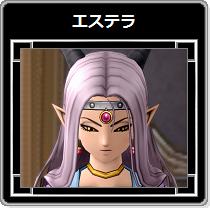 DQX・エステラ29