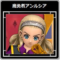 DQX・魔勇者アンルシア05