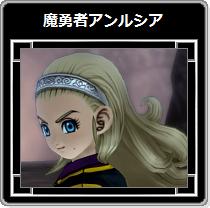 DQX・魔勇者アンルシア09