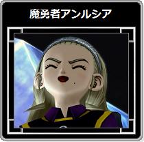 DQX・魔勇者アンルシア10