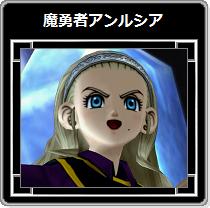 DQX・魔勇者アンルシア11