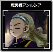 DQX・魔勇者アンルシア12