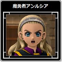 DQX・魔勇者アンルシア15