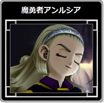 DQX・魔勇者アンルシア17