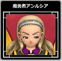 DQX・魔勇者アンルシア21