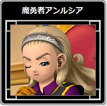 DQX・魔勇者アンルシア22