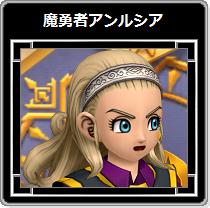DQX・魔勇者アンルシア25