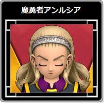 DQX・魔勇者アンルシア27