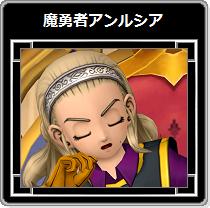 DQX・魔勇者アンルシア31