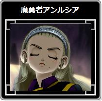 DQX・魔勇者アンルシア32