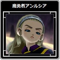 DQX・魔勇者アンルシア33