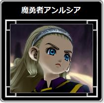 DQX・魔勇者アンルシア34
