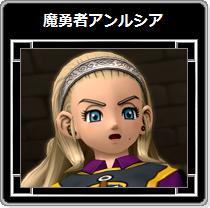 DQX・魔勇者アンルシア36