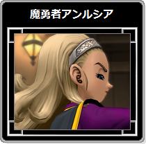 DQX・魔勇者アンルシア37