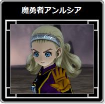 DQX・魔勇者アンルシア38