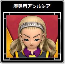 DQX・魔勇者アンルシア39