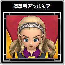 DQX・魔勇者アンルシア40