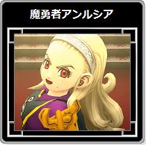 DQX・魔勇者アンルシア46