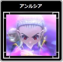 DQX・魔勇者アンルシア50