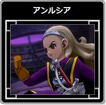 DQX・魔勇者アンルシア54