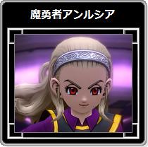 DQX・魔勇者アンルシア57