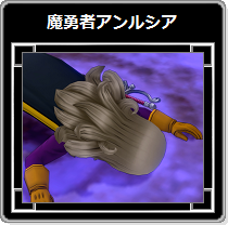 DQX・魔勇者アンルシア59