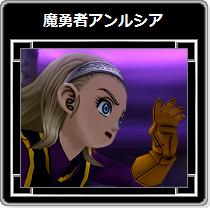 DQX・魔勇者アンルシア61