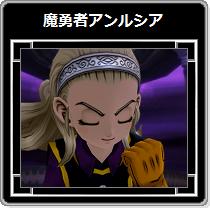 DQX・魔勇者アンルシア63